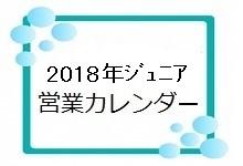 2018年ジュニア営業カレンダー