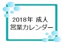 2018年成人営業カレンダー