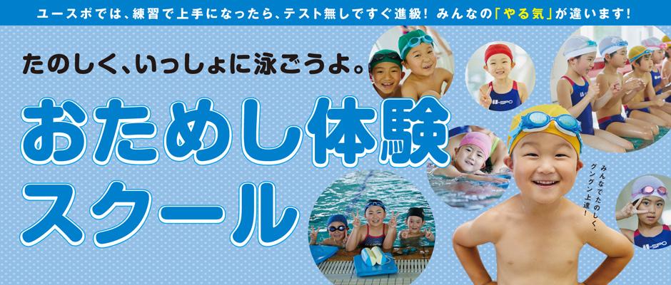 おためし体験会のお知らせ!!