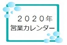 2020年営業カレンダー