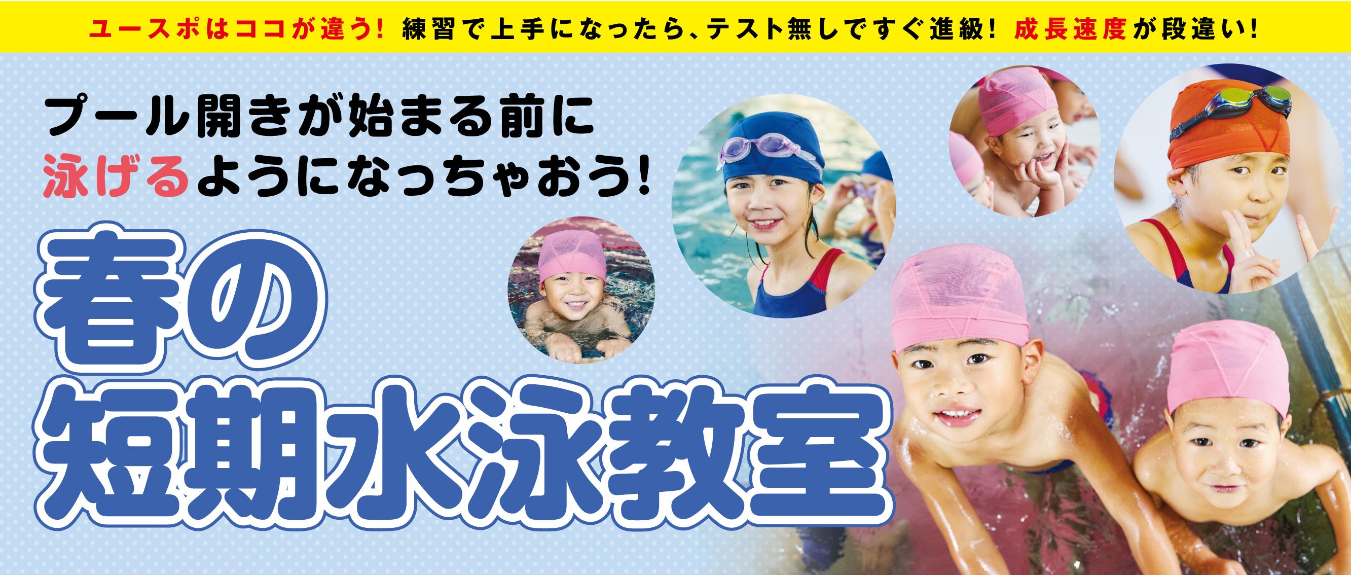 春の短期教室募集開始!!